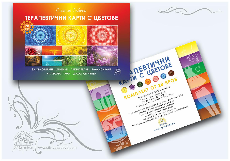 карти с цветове-за балансиране/лечение/пречистване/обновяване на тялото/ума/съзнанието/сетивата